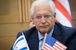 """واشنطن تستدعي سفيرها لدى """"إسرائيل"""" لبحث """"صفقة القرن"""""""