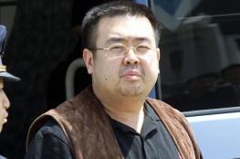 لهذه الأسباب علقت ماليزيا تسليم بيونغ يانغ جثمان أخ الزعيم
