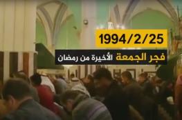 مجزرة الحـرم الإبراهيمي.. ورد العيـاش