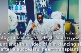 شاب يرقص على سرير مستشفى بعد خضوعه لعملية زرع قلب