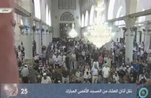 #بث_مباشر: صلاة العشاء والتروايح في المسجد الأقصى المبارك   (البث نقلا عن قناة القدس)