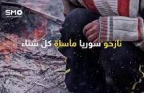#شاهد .. شتاء هو الأقسى على نازحي سوريا منذ 7 سنوات.. فما المصير الذي ينتظرهم.
