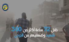 في #حلب لا مكان إلا للموت بلا مجيب أو نصير شبكة شام  #HolocaustAleppo