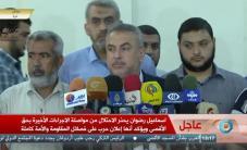 #مباشر مؤتمر للفصائل الفلسطينية بغزة حول انتهاكات الاحتلال في الأقصى