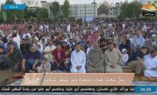 #شاهد #مباشر نقل شعائر خطبة وصلاة عيد الفطر السعيد من ساحة السرايا بمدينة غزة