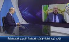نزال: لا تفاهمات سرية مع فتح ونسعى لإعادة الاعتبار لمنظمة التحرير