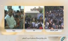 #شاهد #مباشر نقل شعائر خطبة وصلاة عيد الفطر السعيد من المسجد الأقصى المبارك .