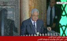 #شاهد عباس: المبادرة العربية للسلام مباركة ومتمسكون بها ولن نذهب للعنف والإرهاب