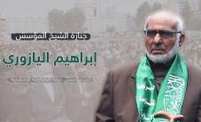 تشييع جثمان الدكتور ابراهيم اليازوري أحد مؤسسي حركة حماس