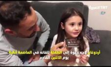 #شاهد الرئيس #أردوغان يفاجئ طفلة بدعوتها للقائه عقب انتشار فيديو يوثق حزنها العميق وبكائها على إضاعة فرصة الاجتماع به أثناء زيارته لولاية #يوزغات