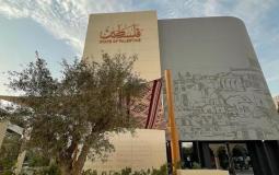 مشاركة السلطة الفلسطينية بمعرض إكسبو دبي