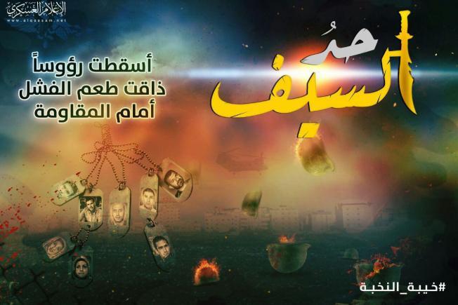"""عام على """"حد السيف"""".. القسام ينشر فيديو للعملية ويُعقّب: الآثار لا تزال موجودة على مختلف الأجهزة الاستخبارية"""