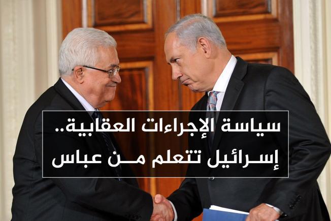 سياسة الإجراءات العقابية.. إسرائيل تتعلم من عباس