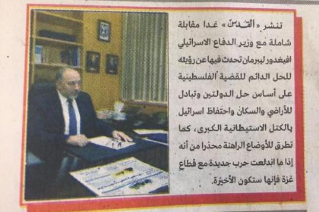 صحيفة تحمل اسم العاصمة تحاور وزير الحرب الصهيوني!