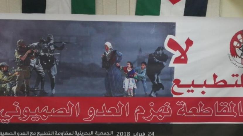 البحرين والتطبيع