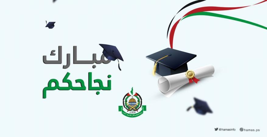 حماس تهنئ الناجحين في الثانوية العامة