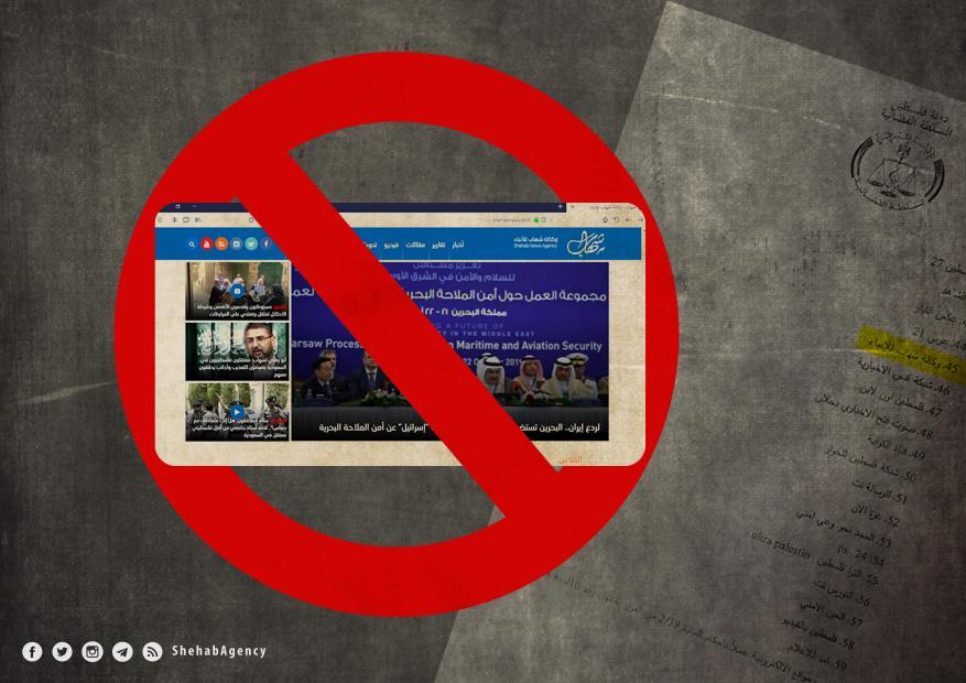 سلطة رام الله تحظر موقع وكالة شهاب و58 موقعًا إخباريًا على شبكة الإنترنت