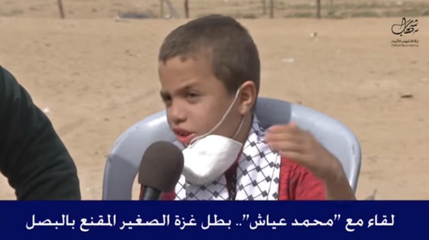 """لقاء مع الطفل محمد عياش """"بطل غزة الصغير المُقنع بالبصل"""""""