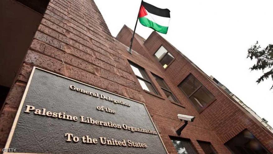الولايات المتحدة تعلن رسميا إغلاق مكتب منظمة التحرير في واشنطن