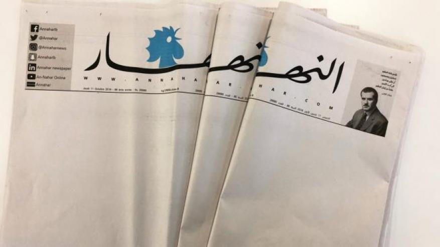 """النهار اللبنانية: الصفحات البيضاء """"صرخة"""" ضد أوضاع البلاد"""