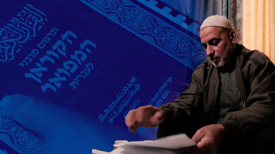 """تحريف مقصود أم خطأ مُترجم.. ضجة في مواقع التواصل على """"كشف شهاب"""""""