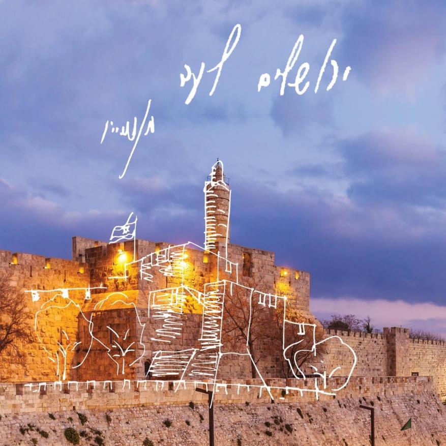 بمئات الملايين.. نتنياهو يعلن عن خطة جديدة لتهويد القدس المحتلة