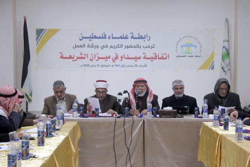 رابطة علماء فلسطين: اتفاقية سيداو انقلاب كامل على التشريعات الإسلامية