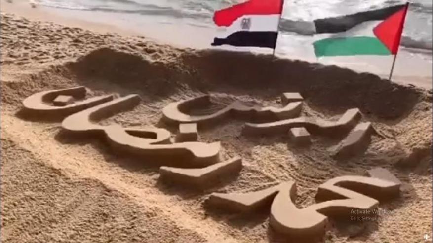فنان فلسطيني يحذف صورة لنحت اسم محمد رمضان على شاطئ غزة ويعتذر