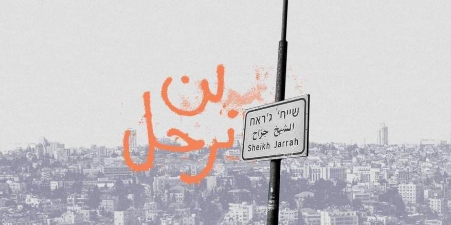 الأوقاف تُطالب المجتمع الدولي بتوفير الحماية العاجلة لأهالي الشيخ جراح