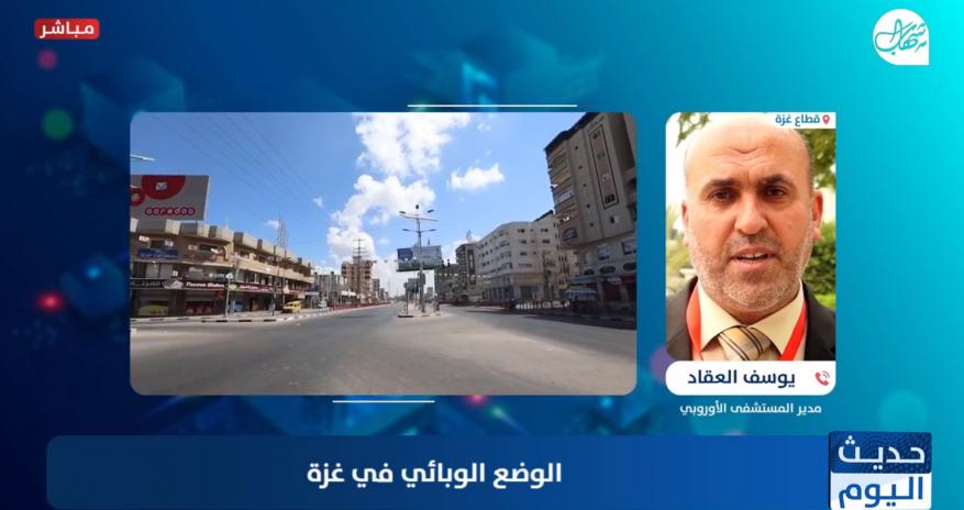 العقاد لشهاب: عدم التزام المواطنين وزيادة حالات كورونا بغزة سيجعلنا أمام تحدٍ خطير