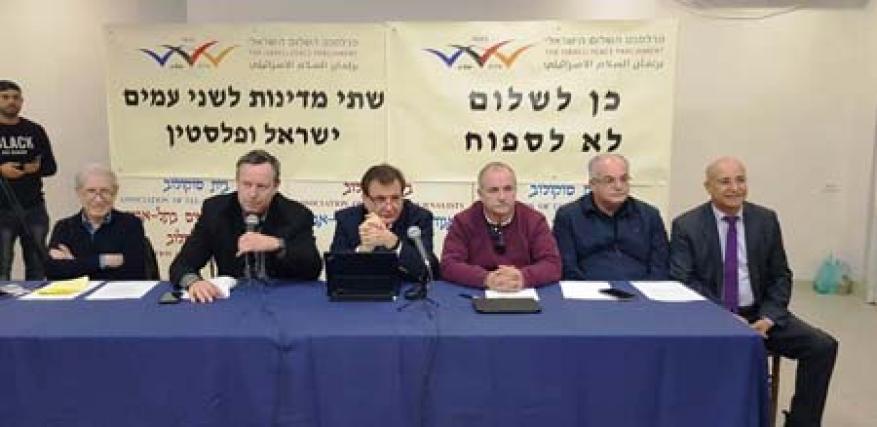 """""""برلمان السلام"""".. لقاء تطبيعي في """"تل أبيب"""" بمشاركة مسؤولين في السلطة"""