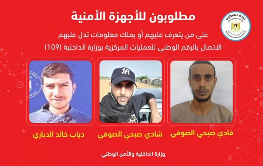الداخلية تنشر صور لمطلوبين تطلب المساعدة في اعتقالهم