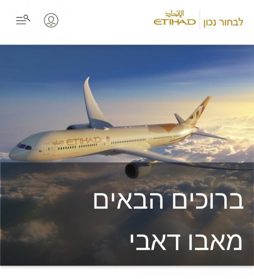 """شركة طيران الاتحاد الإماراتية تطلق موقعًا ناطقا بالعبرية.. والاحتلال: """"مبروك علينا"""""""