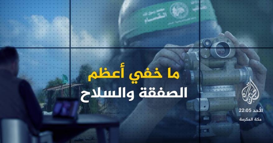 الكشف عن كنز ثمين بيد المقاومة بغزة