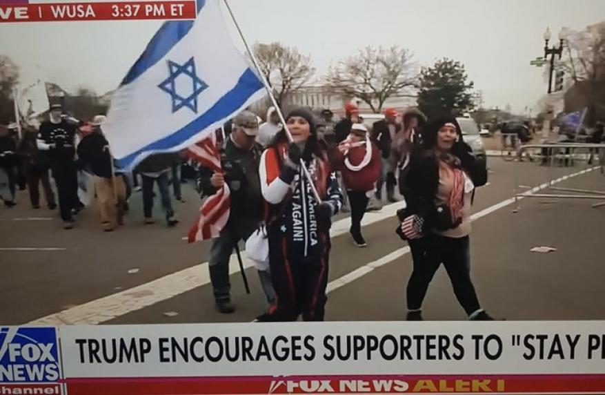 """مخاوف في """"إسرائيل"""" من تكرار أحداث الكونغرس"""