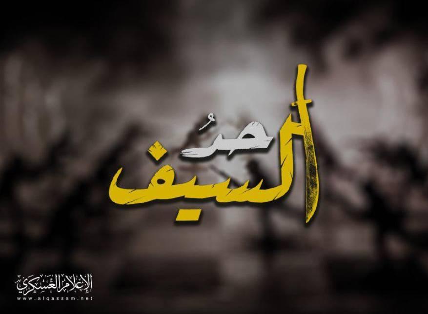 حد السيف.. يفك الشيفرات