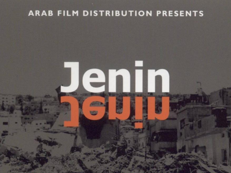 """محكمة الاحتلال تحظر عرض فيلم """"جنين جنين"""" وتغرّم مخرجه 71 ألف دولار"""