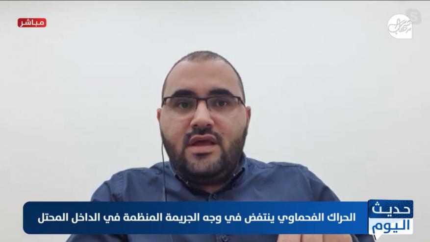 إغبارية لشهاب: الحراك الفحماوي مستمر واعتداءات شرطة الاحتلال لن توقفه