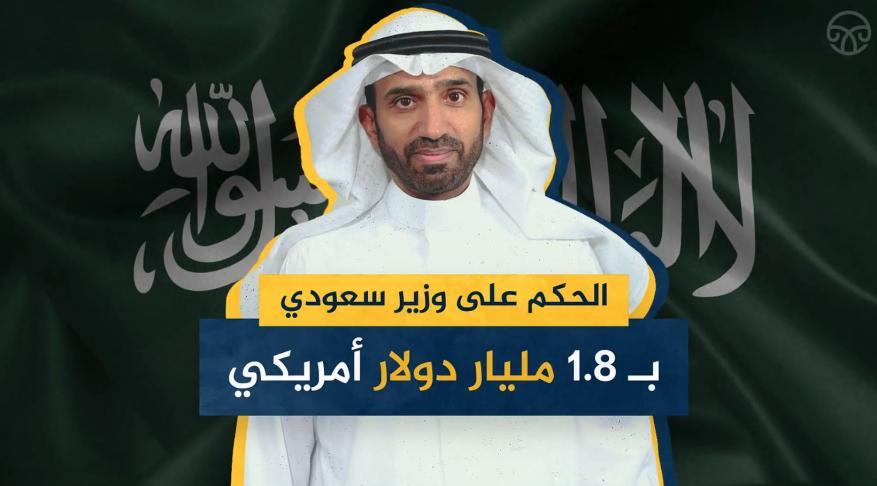بالأدلة والوثائق: وزير سعودي مُتورط في أكبر جريمة احتيال عقاري بدبي