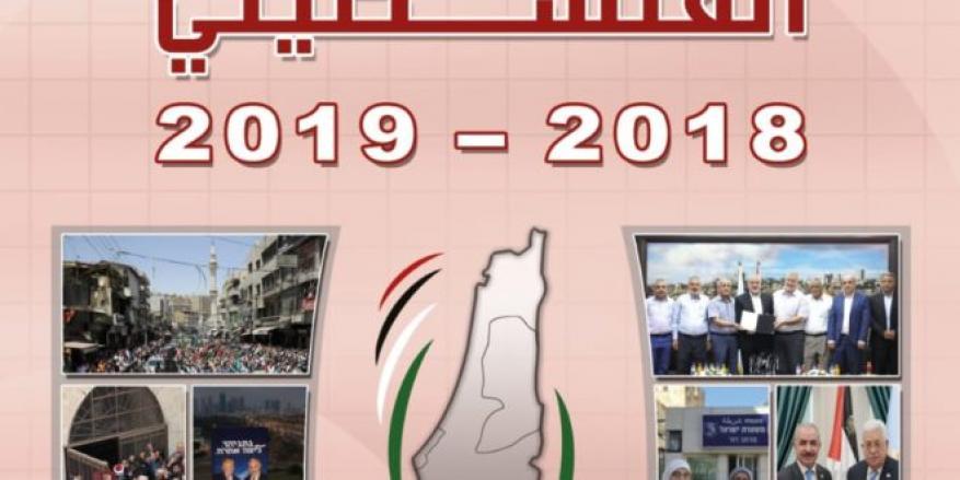 مركز الزيتونة يصدر التقرير الاستراتيجي الفلسطيني متضمناً المسارات المستقبلية المحتملة