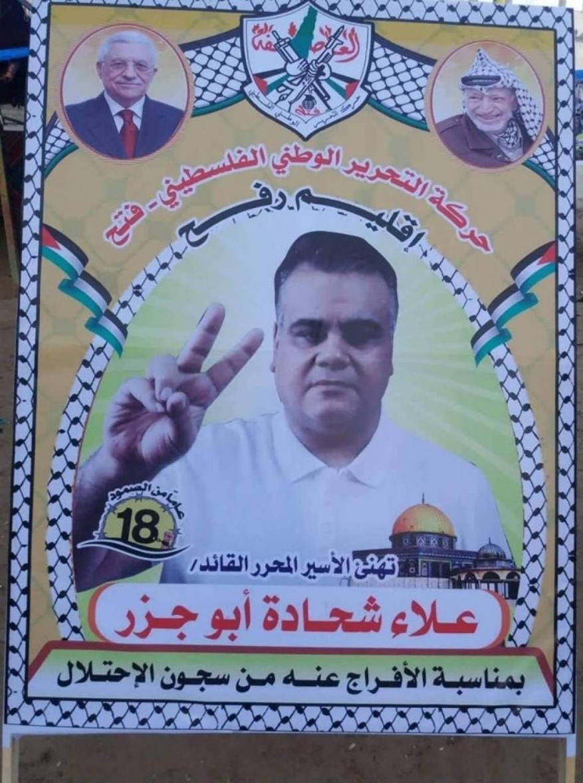 بعد رفضه الإفراج عنه أمس.. الاحتلال يبلغ بنيته الإفراج عن الأسير علاء أبو جزر اليوم