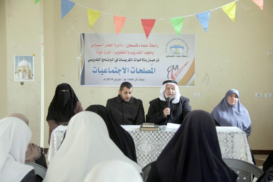 """برنامج تدريبي للنساء بغزة بعنوان """"المُـصلحات الاجتماعيات"""""""