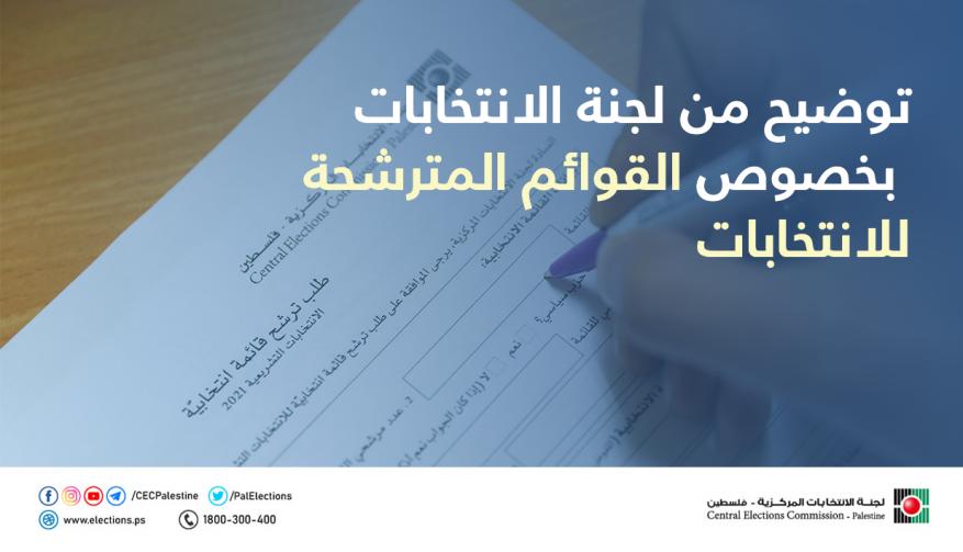 لجنة الانتخابات توضِح بخصوص القوائم المترشحة للانتخابات التشريعية 2021