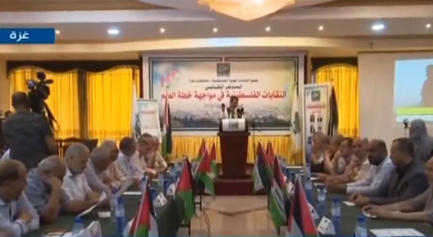 غزة.. نقابيون يطالبون بوحدة فلسطينية لمواجهة الضم