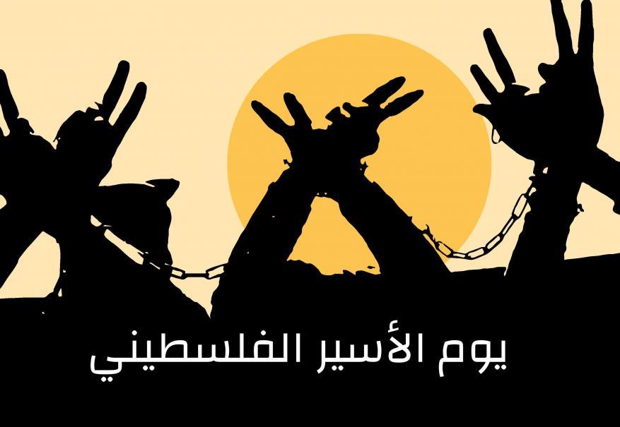 يوم الأسـير الفلسطيني