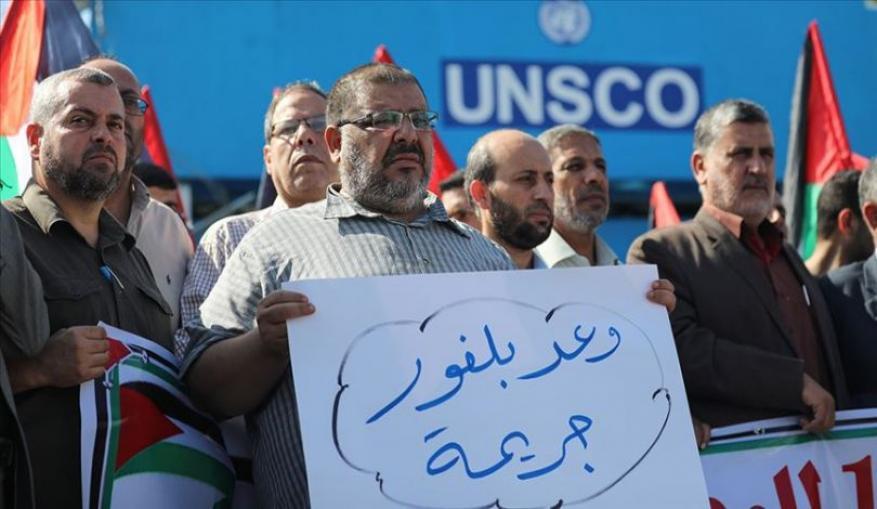 """مسيرة بغزة تطالب بريطانيا باعتذار رسمي عن """"وعد بلفور"""""""