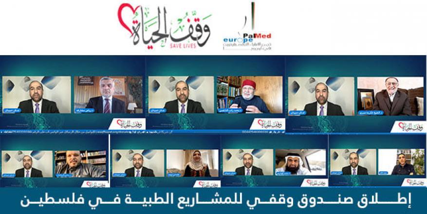 إطلاق صندوق وقفي للمشاريع الطبية في فلسطين