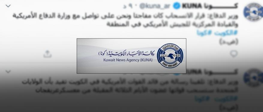 """قرصنة """"كونا"""" على """"تويتر"""" ونشر أخبار عن انسحاب أميركي من الكويت"""