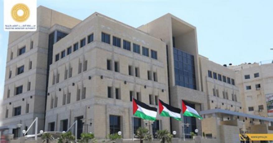 استقالة نائب محافظ سلطة النقد الفلسطينية
