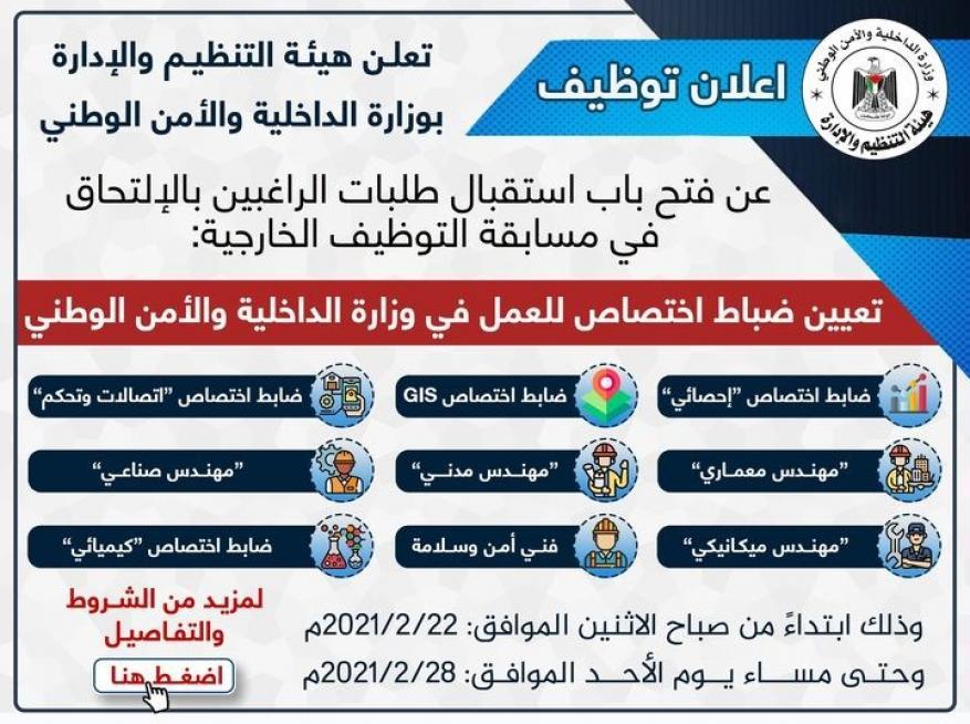 """رابط التقديم .. الداخلية بغزة تعلن عقد مسابقة تعيين """"ضباط اختصاص"""" للعمل بقوى الأمن"""